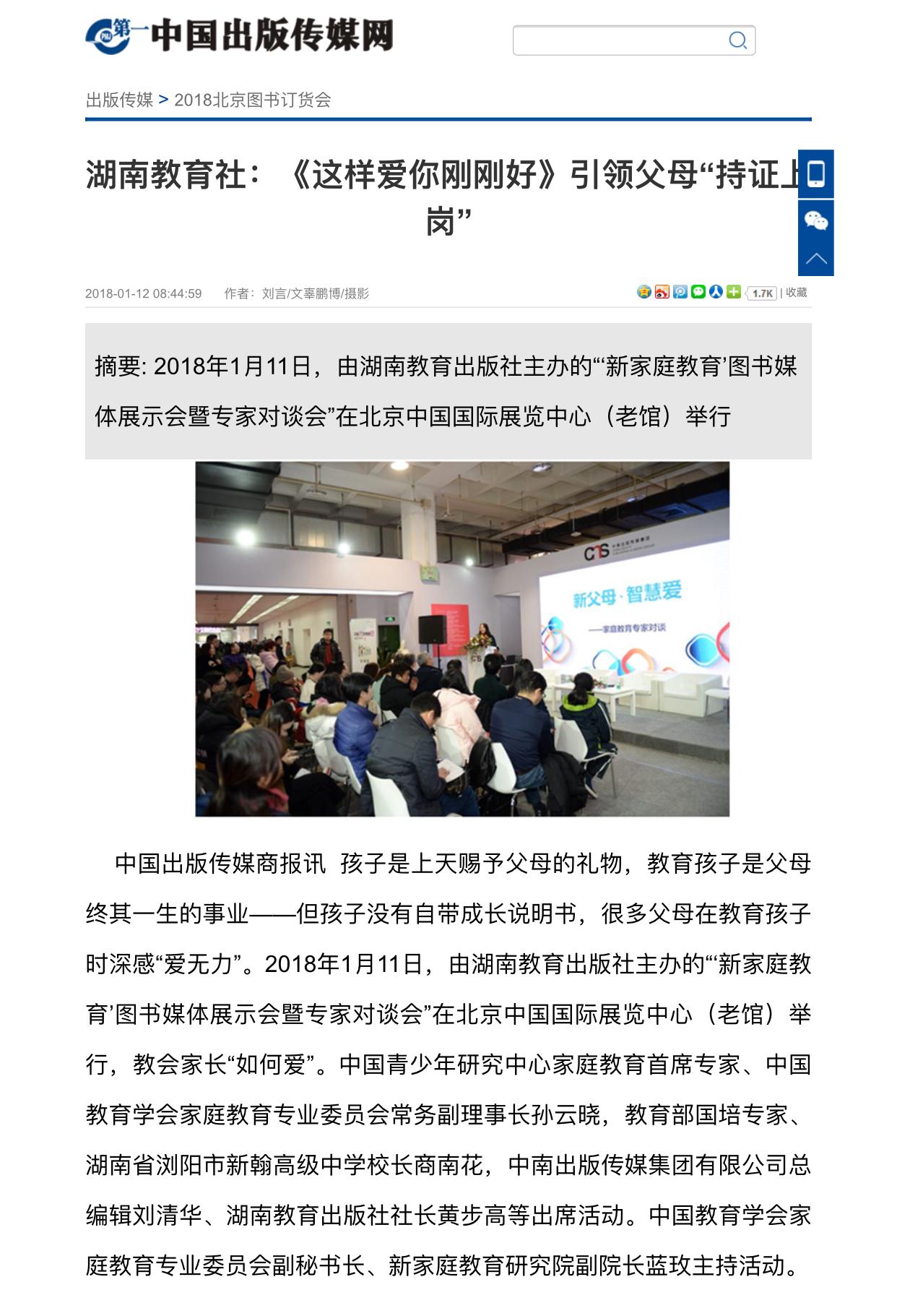 中国出版传媒网.jpg