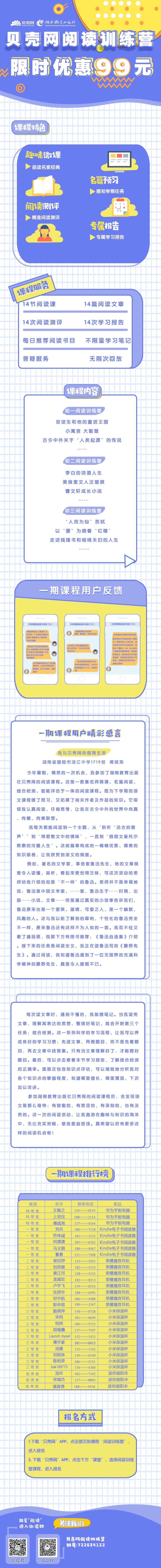 贝壳网阅读训练营限时99元(1).jpg