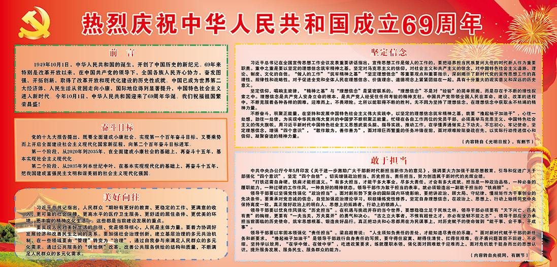 热烈庆祝中华人民共和国成立69周年.jpg