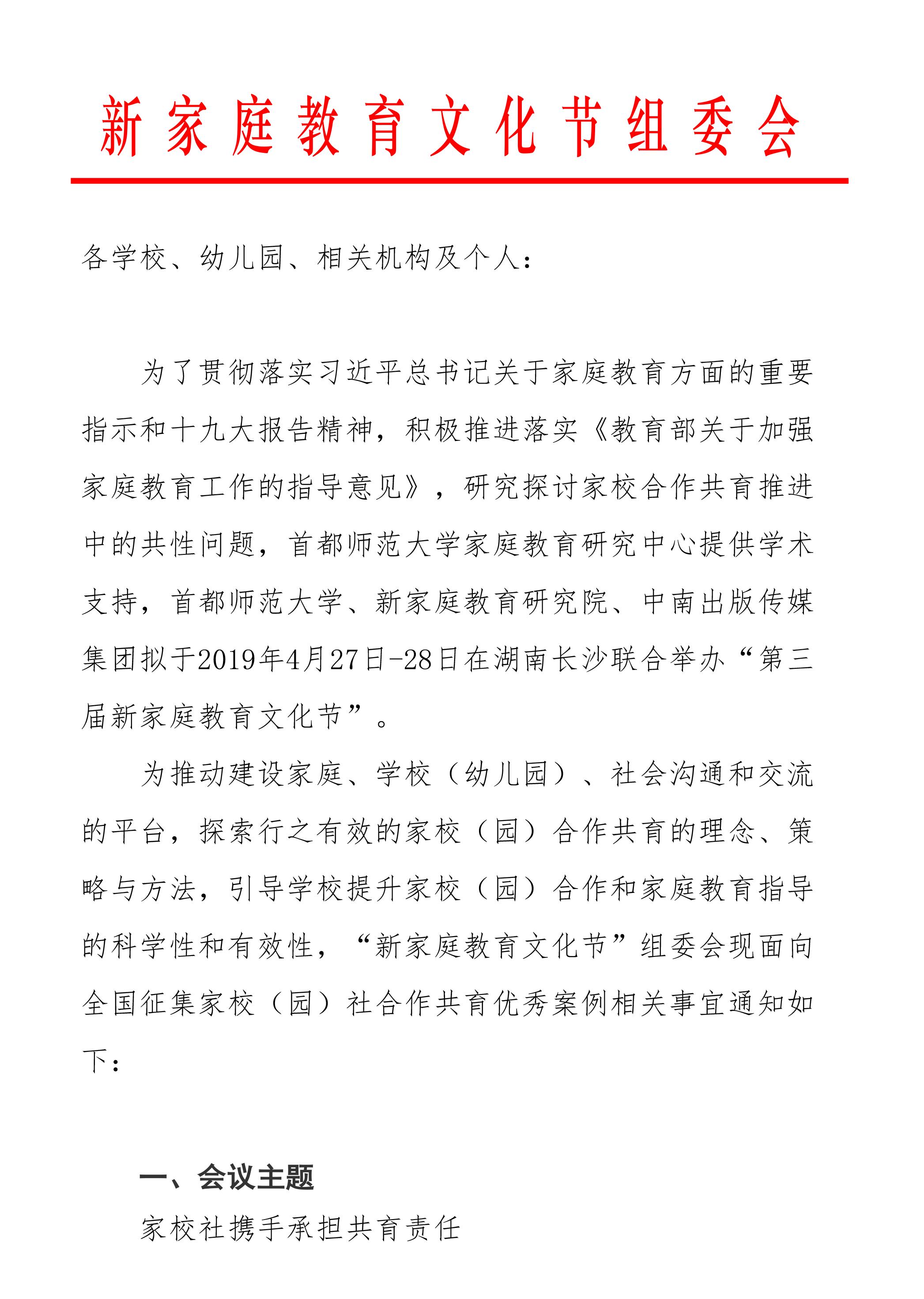 关于家校社优秀案例征集的函-1(1).png