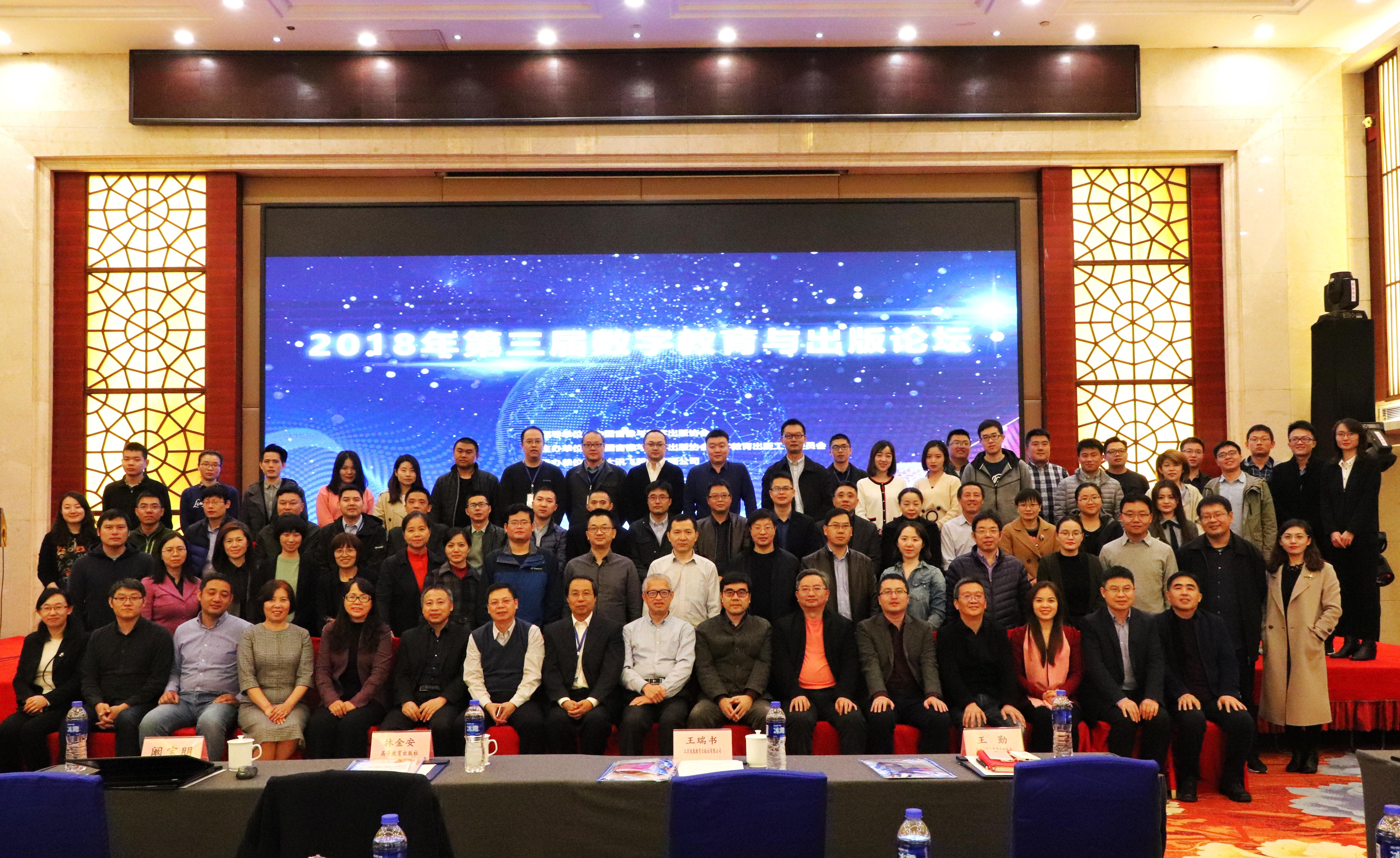 """湖南教育出版社社长黄步高出席第三届""""数字教育与出版论坛"""""""