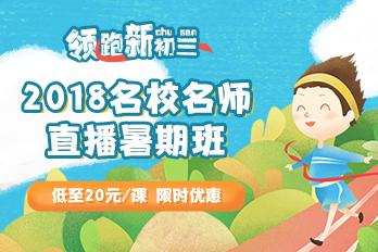 领跑新初三!2018名校名师直播暑期班预售中