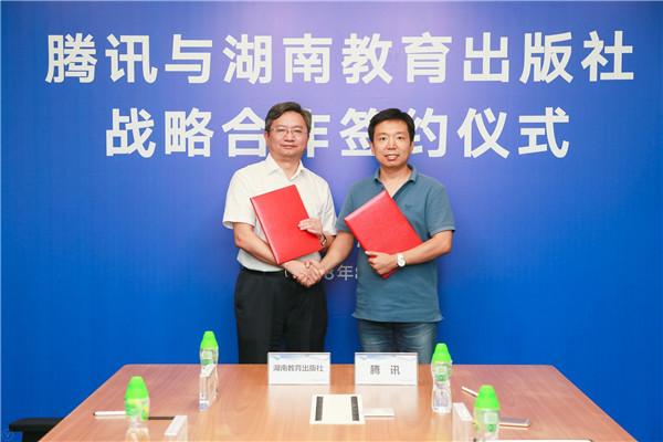 湘教社与腾讯达成战略合作,贝壳网与智慧校园+AI深度融合