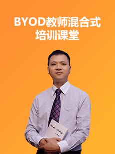 BYOD教师混合式培训课程