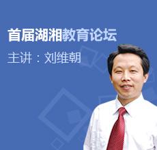 首届湖湘教育论坛