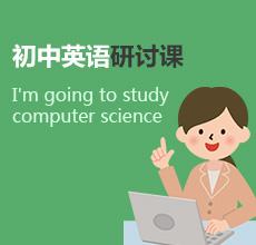 初中英语研讨课